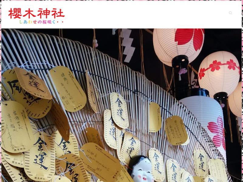 珍しい七五三桜が咲く境内で参拝することができる櫻木神社
