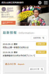 昔から多くの著名人に信仰される成田山新勝寺で、健やかな成長を願う