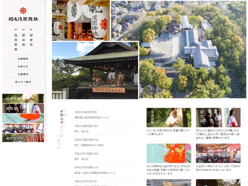 稲毛浅間神社は安産や子育て、道開きなどの神様が祀られている神社